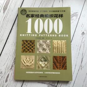 Японская книга 1000 УЗОРОВ