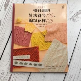 Японская книга 125 УЗОРОВ