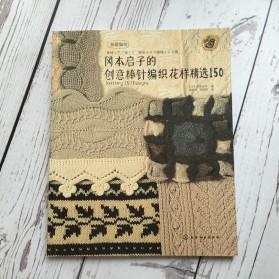 Японская книга 150 УЗОРОВ