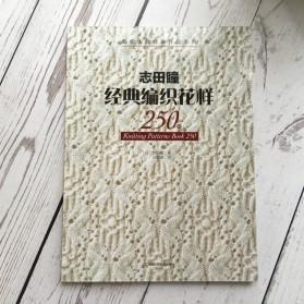 Японская книга 250 УЗОРОВ (белая)