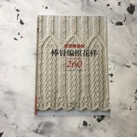 Японская книга 260 УЗОРОВ
