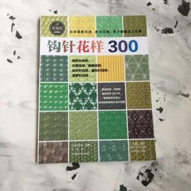 Японская книга 300 УЗОРОВ КРЮЧКОМ