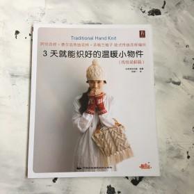 Японская книга АКСЕССУАРЫ КРЮЧКОМ
